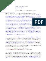 Japanese Translation of Khutba 20101224