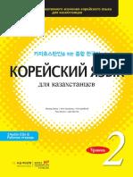 카자흐스탄인을+위한+종합한국어+2권+(개정판+본책)