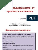 Differentsialnyy-diagnoz-BA-SNK-ot-08_11_18_converted-_1_