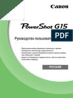 Canon_PowerShot_G15_Camera_User_Guide_RU