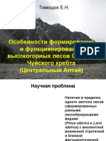 Timshok_TSU_2020.ppt