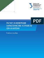 Расчет и измерение характеристик устройств СВЧ и антенн by Мительман Ю.Е.(ред.) (z-lib.org).pdf