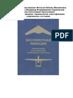 Fetisov_Bespilotnaya-aviaciya-terminologiya-klassifikaciya-sovremennoe-sostoyanie_RuLit_Me