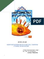 Энергопрактики-йоги-и-цигуна-Секреты-суммы-технологий.pdf