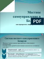 Система местного самоуправления в Беларуси