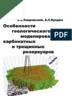 Закревский Кундин.pdf