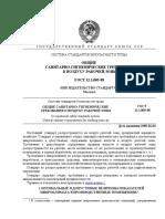ГОСТ 12.1.005-88 Санит.требов..doc