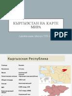 Кыргызстан на карте мира