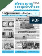 Εφημερίδα Χιώτικη Διαφάνεια Φ.1026