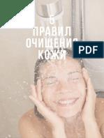 очищение + подборки.pdf