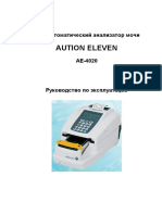 Aution_Eleven_АЕ-4020-new_ru