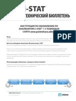instruktsiya_obnovleniya_ i-STAT_Abbott