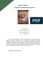 Жизнеописание, мировоззрение, цитаты за 60 минут.pdf