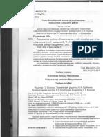 Platonova-N.M.-Sotsialnaya-rabota-s-bezdomnymi