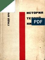 Аристарко. История теорий кино (1966)-3.pdf