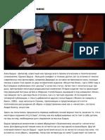 Ложные движения кино.pdf