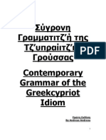 Grammar of the Greekcypriot (Andreou)