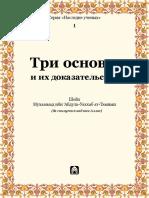 Perevod_matna_tri_osnovy_na_russkom