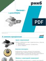 Монеты РНКБ Банк ПАО..pdf