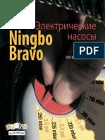 Инструкция насоса BRAVO