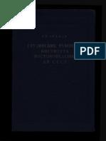Р.Р. Орбели. Грузинские рукописи Института Востоковедения. Вып. I. 1956