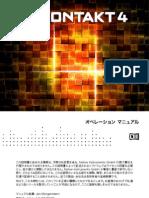 Manual za kontakt ,al na japanskom