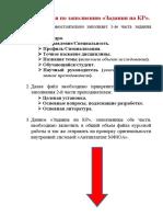 Приложение 5_Задание