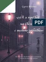 S_Volodin_A_ya_pro_vsyo_na_svete_s_toboyu_zabyvayu_Neslozhnye_obrabotki_pesen_i_romansov