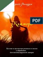 S_Volodin_Kkhamoro_Russkie_i_tsyganskie_romansy_i_pesni_v_obrabotke_dlya_shestistrunnoy_gitary
