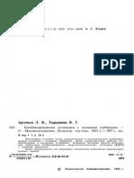 Комбинированные установки с газовыми турбинами. Арсеньев Л.В. 1982 г.pdf