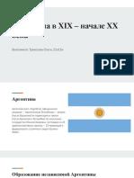 Аргентина в XIX – начале XX века.pptx