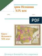 История Испании XIX век. Трекозова Оля. 21а12и.pptx
