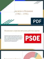 Социализм в Испании (1982 – 1996).pptx