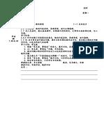19-10-2020 教案(星期一).docx