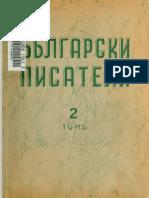 blgarski pisateli 2