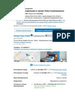 Dron (Booking hotel Dubai).pdf