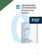Simrit 3A.pdf