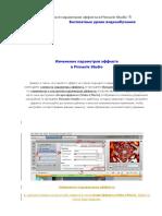 Изменение параметров эффекта в Pinnacle Studio