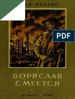 Франко И. Я. - Борислав смеётся (пер. Мозольков Е., илл. Кузьмин Н.) - 1948.pdf