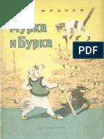 Франко И. Я. - Мурка и Бурка (пер. Петников Г., илл. Рачёв Е.) - 1948.pdf