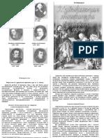 bryantseva_zar_muz_lit_2_god.pdf