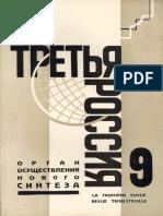 Третья Россия
