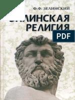 Зелинский Φ.Ф. - Эллинская Религия - 2003