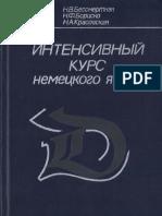 bessmertnaia_nv_borisko_nf_krasovskaia_na_intensivnyi_kurs_n.pdf