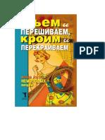 Nesterova_D_Shem_I_Pereshivaem_Kroim