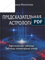 Filippova_Lyudmila_-_Predskazatelnaya_astrologia_Afeticheskie_tablitsy_Tablitsy_planetarnykh_uzlov_2019.pdf