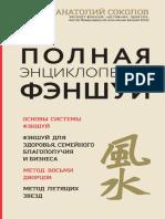 Anatoly_Sokolov_-_Polnaya_Entsiklopedia_Fenshuy_2018.pdf