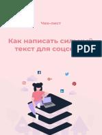 Чек_лист_Как_написать_сильный_текст_для_соцсетей