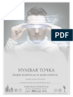Kling_Alexandr_-_Nulevaya_tochka_Vashi_voprosy_i_moi_otvety.pdf