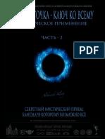 Kling_Alexandr_-_Nulevaya_Tochka_-_klyuch_ko_vsemu-2.pdf